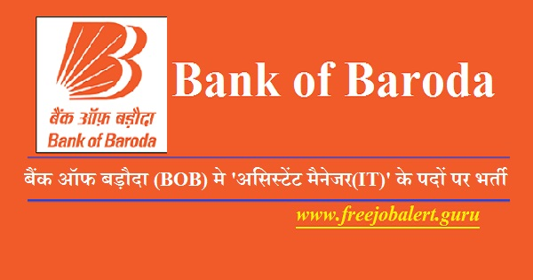Bank Of Baroda, BOB, Bank, Bank Recruitment, BE, B.Tech, MCA, Graduation, Delhi, NCR, Assistant Manager, Latest Jobs, bob logo