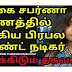 Shocking News On TV Anchor And Actress Sabarna News..
