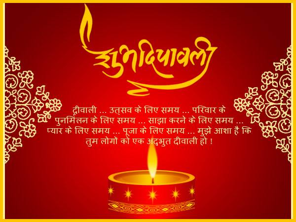 Diwali Invitation Cards in Hindi