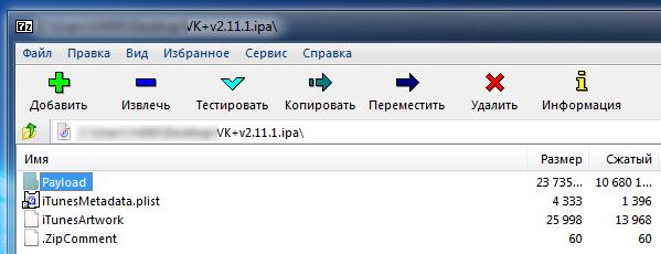 VANS SOFT: Реверс IOS приложения VK