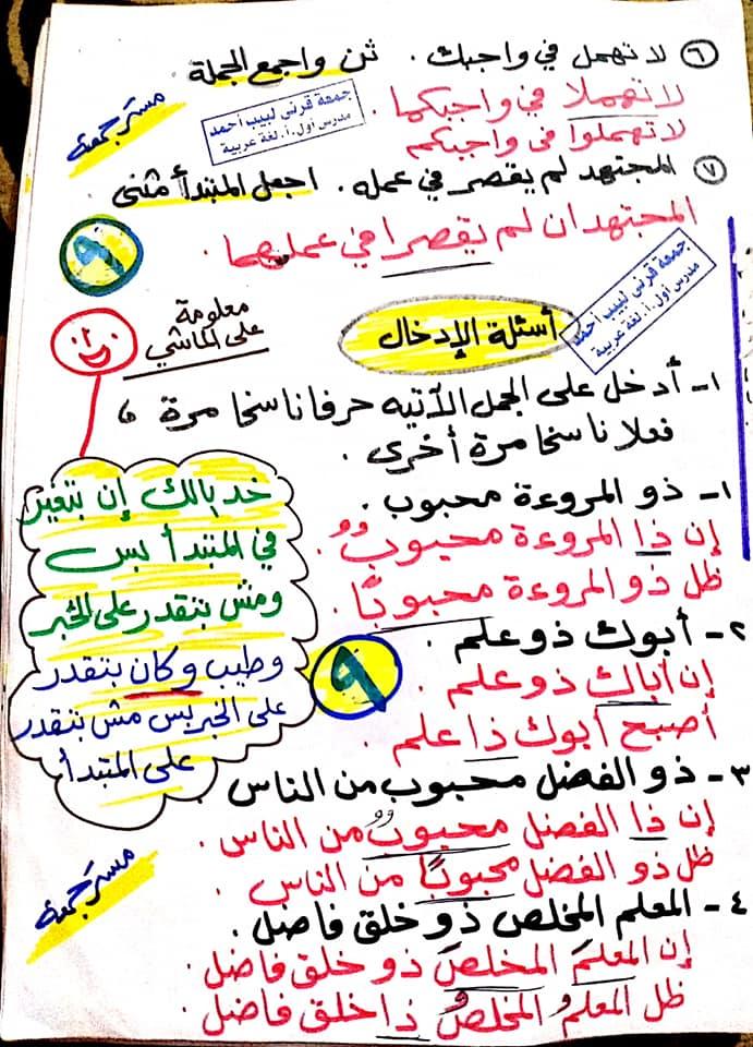 مراجعة اللغة العربية للصف السادس الابتدائي ترم ثاني أ/ جمعة قرني لبيب 9