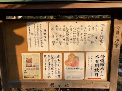 二月の行事(平成30年)