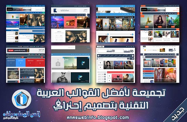 تجميعة لأفضل القوالب العربية التقنية بتصميم إحترافي 2017