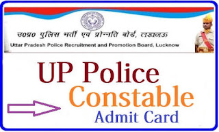 Up police exam