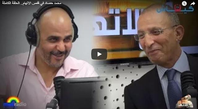 محمد حصاد في قفص الاتهام.. الحلقة الكاملة