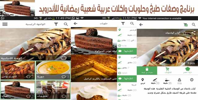 Program Cooking cuisine Ramadan for Android