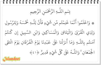tulisan Arab dan terjemahannya dalam bahasa Indonesia lengkap dari ayat  Surah Al-Anfal Juz 10 Ayat 41-75 dan Artinya