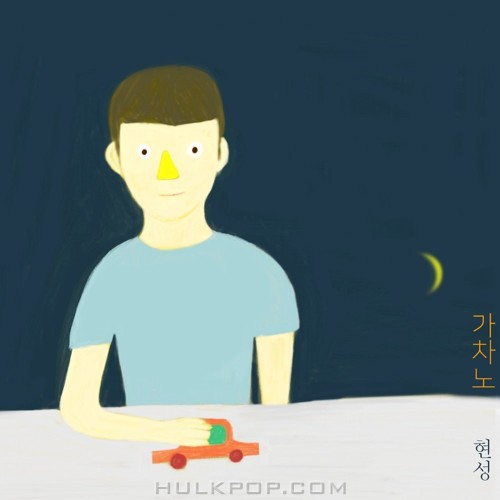 HYUNSUNG – 가끔, 차안에서 만드는 노래3 – Single
