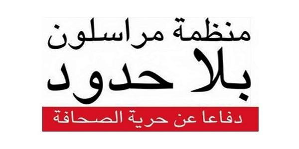 مراسلون بلا حدود : تراجع حرية الصحافة فى مصر وتركيا