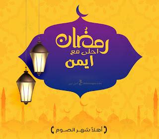 صور رمضان احلى مع ايمن