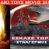 """ΕΣΚΑΣΕ ΤΩΡΑ!! ΣΥΝΑΓΕΡΜΟΣ!!! Η Τουρκία ενορχηστρώνει """"θερμό"""" επεισόδιο εντός του Σαββατοκύριακου..."""