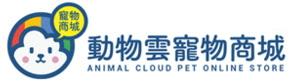 動物雲寵物商城