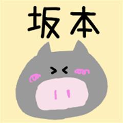 Sakamoto-san sticker
