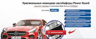 https://bestshopby.ru/99powerguard/?ref=275948&lnk=2057910