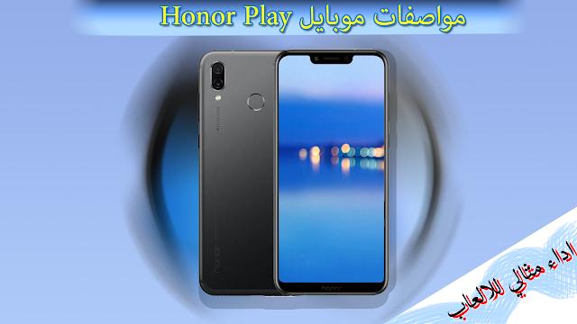 مواصفات موبايل Honor Play مع السعر والمميزات والعيوب