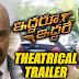 Iddaru Iddare  Theatrical Trailer