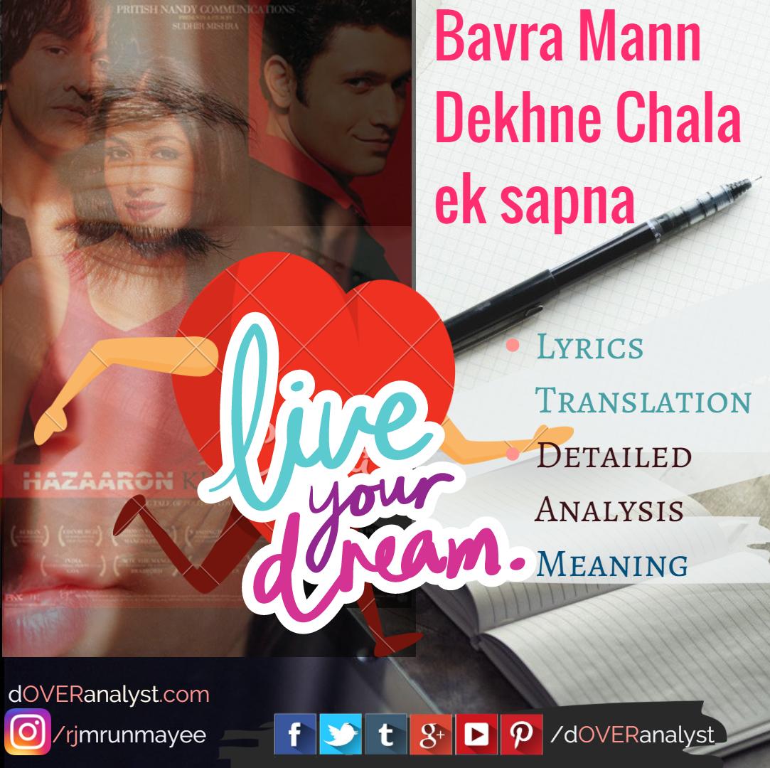 Bawra Man Dekhne Chala Download Free Mp3 Song - Mp3tunes