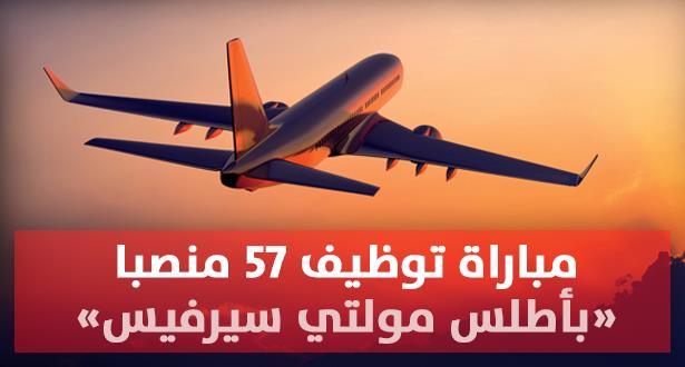 أطلس مولتي سيرفيس مباراة توظيف 57 مضيف و مضيفة طيران. آخر أجل هو 15 غشت 2016