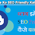 Blog Image Ko SEO Friendly Kaise Banaye