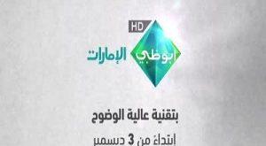 تردد قناة اية دي امارات
