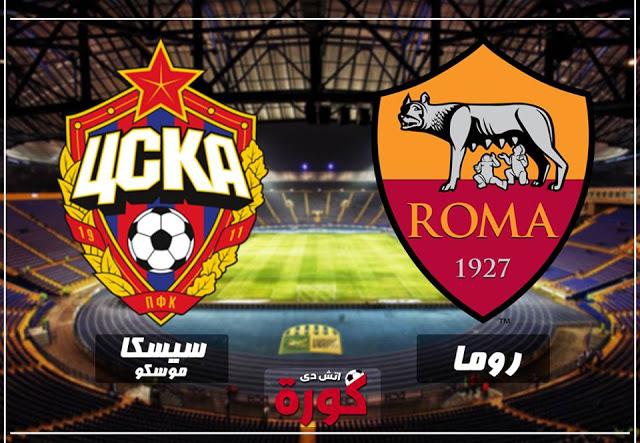 مشاهدة مباراة روما وسسكا موسكو بث مباشر 7-11-2018 دوري أبطال أوروبا