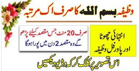 PAPERPK JOBS, islamic video, Wazifa,