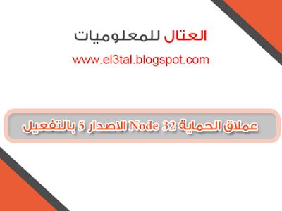تحميل برنامج الحماية Eset Node32 Antivirus 5 + التفعيل