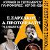 Εκδρομή σε συναυλία στο Ηρώδειο θα πραγματοποιήσει ο Α.Π.Σ. ΑΜΦΙΚΤΥΟΝΕΣ Λαμίας