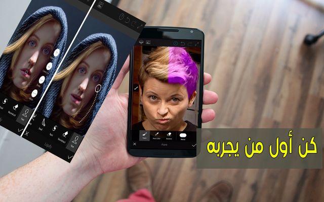 تحميل تطبيق Photoshop Fix من أدوبي على هاتفك الأندرويد واستمتع بكل مزايا الفوتوشوب لجعل صورك أكثر احترافية