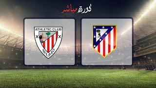 مشاهدة مباراة أتلتيك بلباو واتليتكو مدريد بث مباشر 16-03-2019 الدوري الاسباني