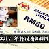 2017 大学生没有RM250 的BB1M 了!反而以Kad Debit Pelajar取代~