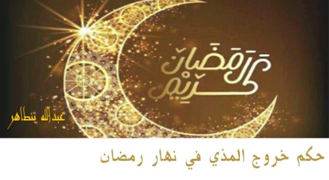 ماحكم خروج المذي في نهار رمضان وهل يبطل الصيام الفقيه عبدالله بنطاهر أئمة مروك