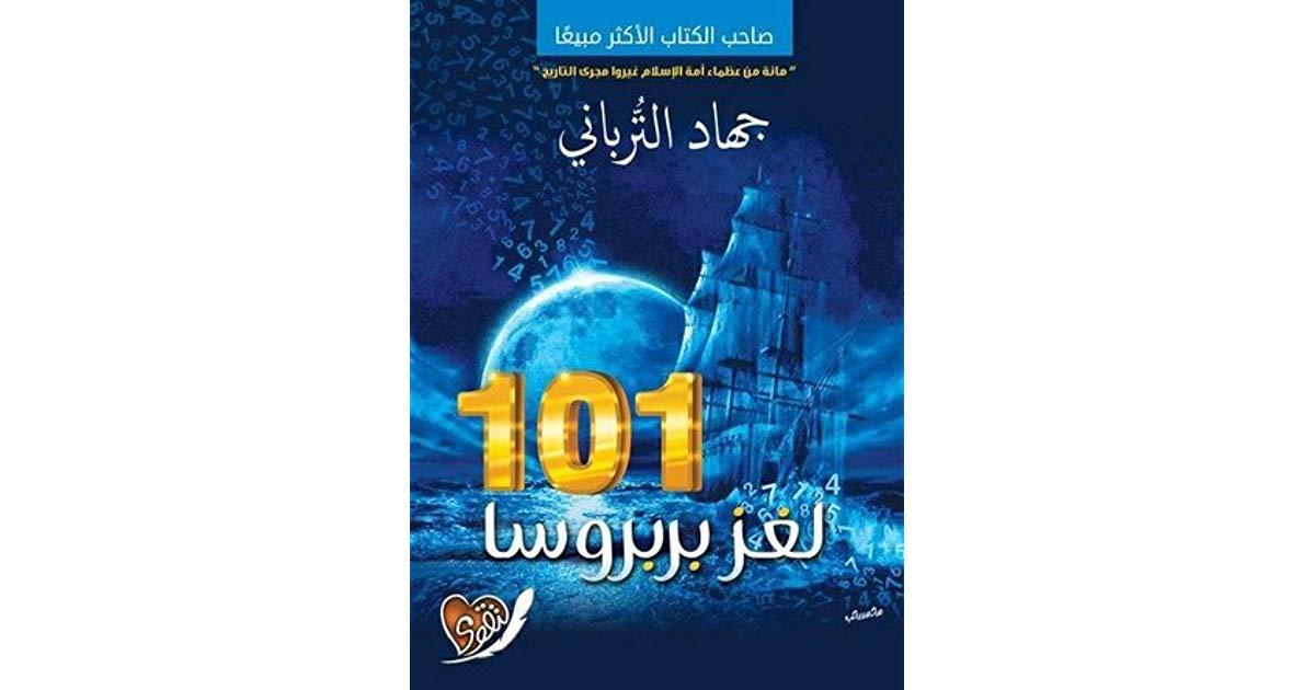كتاب شمس المعارف الصغرى pdf