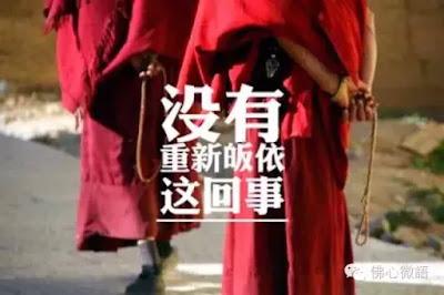 第三世多杰羌佛在一盤開示佛法的法音內,說明没有再昄依這回事,清楚解釋為何没有再昄依,令世人更清楚皈依是什麼一回事!