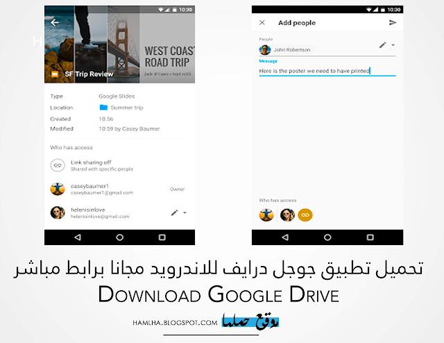 تحميل تطبيق تخزين جوجل درايف Download Google Drive للاندرويد والايفون