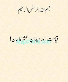 Qyamat or medan e Hashar ka Byan