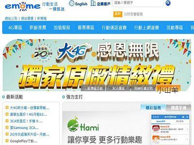 emome 中華電信