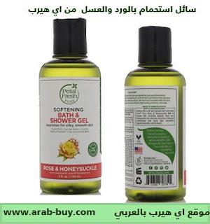 سائل استحمام بالورد والعسل  من اي هيرب بالعربي