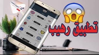 أضخم تطبيق لمشاهدة القنوات العربية والرياضية المشفرة بدون تقطعات للأندرويد