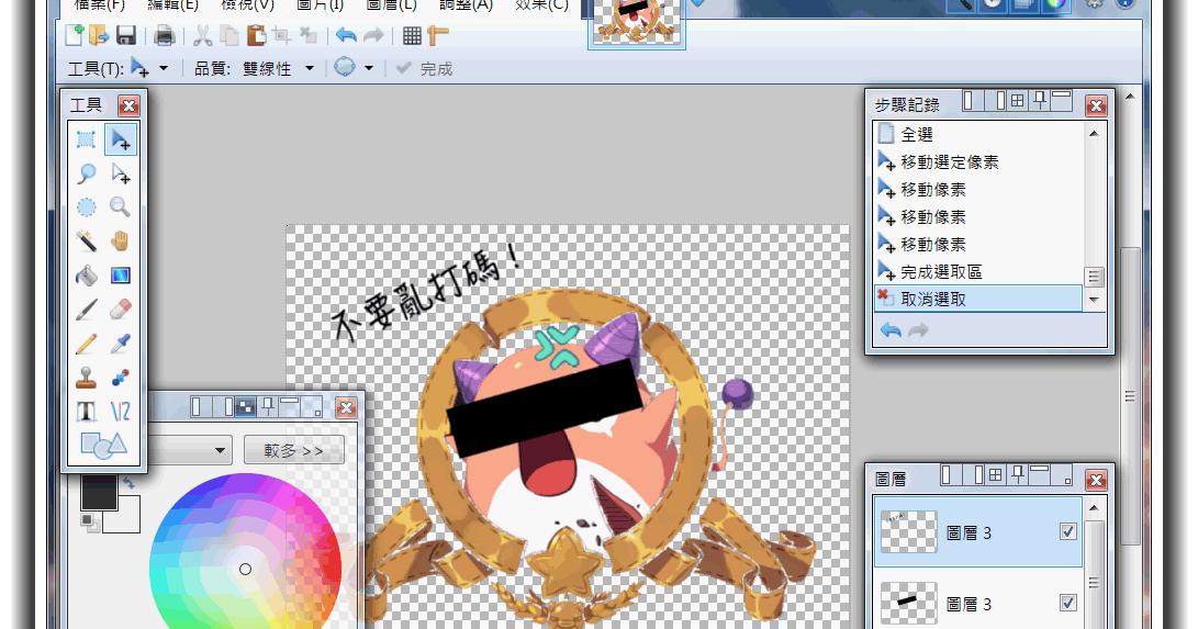 免費繪(修)圖【Paint.NET】繁體中文修圖照片軟體。不輸給付費後製軟體   丟搞筆記