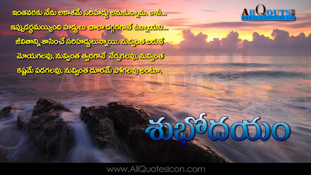 Telugu Quotes HD Telugu Good Morning Quotes Online Telugu GoodMorning HD Images Good Morning Images Pictures In Telugu Sunrise Quotes In Telugu Dawn Subhodayam Pictures With Nice Telugu Quotes Inspirational Subhodayam quotes Motivational Subhodayam quotes Inspirational Good Morning quotes Motivational Good Morning quotes Peaceful Good Morning Quotes Good reads Of GoodMorning quotes.