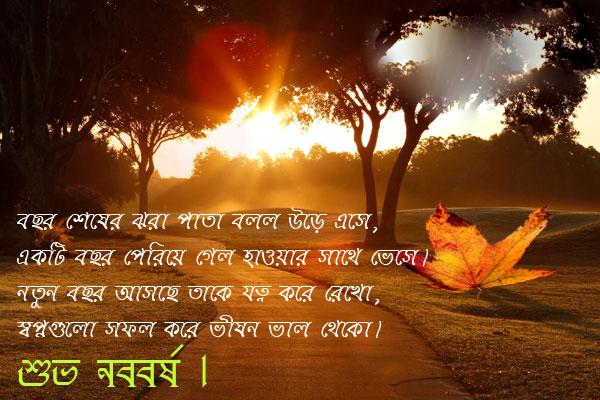 2017 bengali new year wishes greetings bengali new year messages 2017 bengali new year wallpapers images m4hsunfo