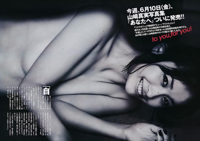 山崎真実 Yamasaki Mami Weekly Playboy No 25 2011 Wallpaper HD