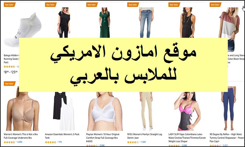 0725640ac موقع امازون الامريكي للملابس بالعربي | افضل منتجات موقع أمازون عربي ...