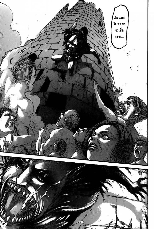 Attack on Titan ตอนที่ 41 FunnyClub