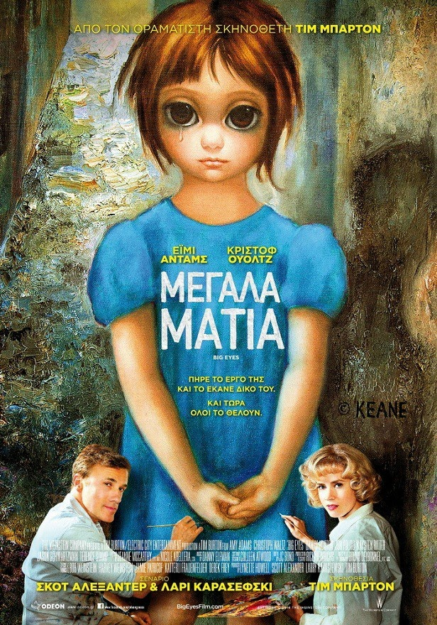 Big Eyes (2015)  Dvdscr ταινιες online seires oipeirates greek subs
