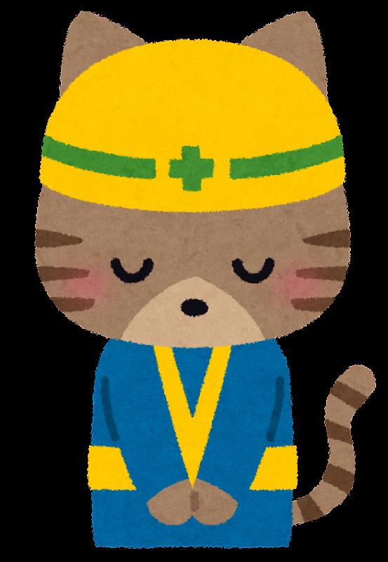 お辞儀をしている猫のイラスト(工事中) | かわいいフリー素材集 いらすとや
