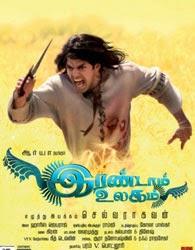 Irandaam Ulagam movie online booking in Pondicherry