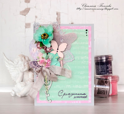 scrapbooking, prima, card