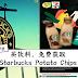 购买瓶装Starbucks饮料,免费获取价值RM5.10的Starbucks Potato Chips!